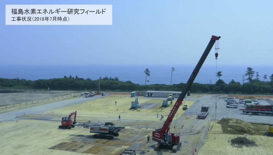 2018年7月時点の福島水素エネルギー研究フィールドの工事の様子を写した写真です。