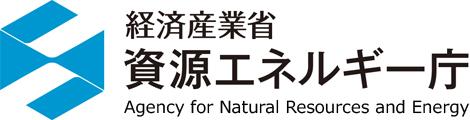 経済産業省・資源エネルギー庁ホームページトップへ